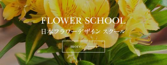 Flower School 日本フラワーデザイン スクール